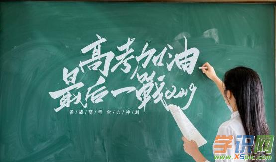 2019高考复习技巧,高考状元的学习方法