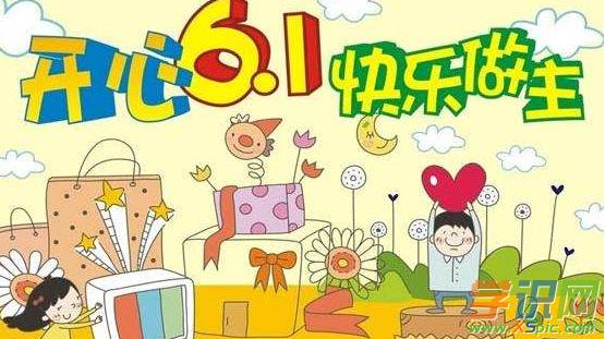 2019小学六一儿童节优秀作文五篇600字范文精选