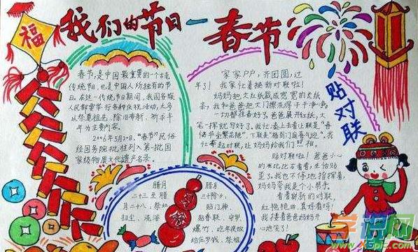 2020鼠年春节手抄报内容   2020春节手抄报简单又漂亮图片   小学生