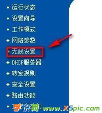tplink怎么设置中文名字