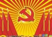 共产党员党性修养个人剖析报告