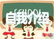 大学生英语优秀自我介绍范文