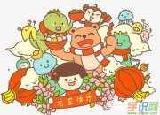 元旦节是怎么来的 元旦节的传说故事有哪些