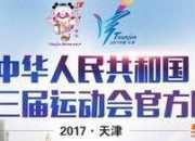 2017天津全运会征文范文