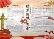 改革开放四十年的手抄报版面图 纪念改革开放40周年