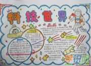 小学生科技手抄报内容-放飞科学的梦想