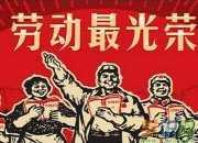 国外劳动节的简单介绍