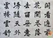 中国书法魏碑