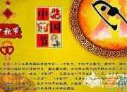 中国传统节日的美丽传说