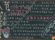 中国少年先锋队黑板报材料-热爱红领巾