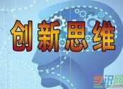 创新思维研究:头脑风暴法