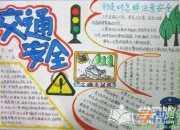小学生交通安全手抄报图片-安全过马路