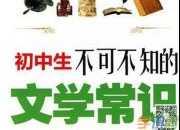 初中文学的常识题汇总