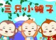 关于幸福的童话故事:三只小猴