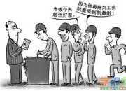 論建筑企業農民工管理中的問題與措施論文