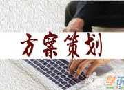 创新创业策划书方案