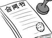 实用版国际贸易合同范本