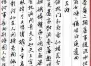 行草书法字帖练习作品
