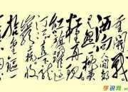 毛泽东的书法作品
