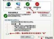 ie浏览器添加信任站点怎么设置