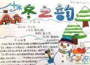 五年级冬天手抄报资料-雪花飞舞的冬天