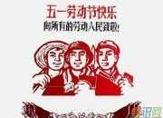 小学五一劳动节国旗下讲话稿