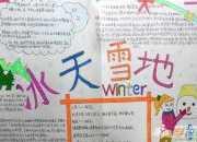 小学生冬天手抄报简单的-漫天飞雪的季节