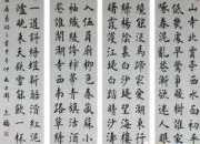 我国现代著名书法家卢中南的毛笔书法作品
