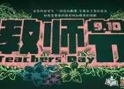 中国教师节英文祝福语
