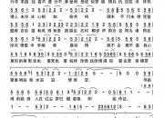 杨钰莹江湖怨歌谱
