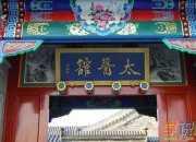 古代太医工作的地方叫什么