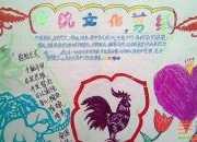 传统文化三年级手抄报-传古今文化 播东方神韵