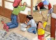 家庭大掃除五年級作文
