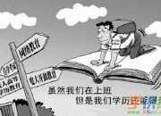 成人高考和自考的区别是什么