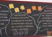 关于读书黑板报图片-知识照耀人生