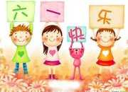 幼兒園慶祝六一兒童節活動通知范本