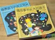 阅读推荐喂故事书长大的孩子