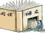 中学生做阅读题的好方法