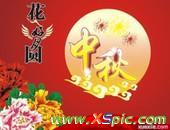 中秋节作文1000字范文集锦