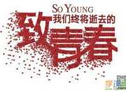 中国高考励志电影